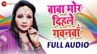 बाबा मोर दिहले गवनवाँ Baba Mor Dihale Gawnawa - Full Audio   Alka Jha   Ashish Verma