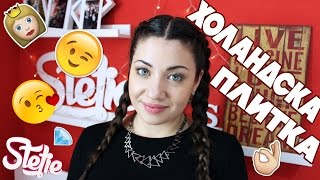 Малко се оплетох... | How To Dutch Braid(В това видео ще ви науча как да сплитате косата си на холандска плитка. Надявам се да ви е интересно и полезн..., 2016-04-01T16:59:29.000Z)