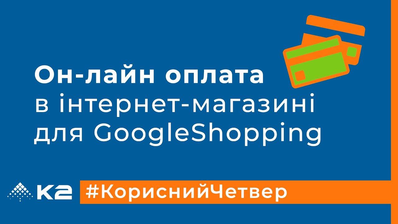 Он-лайн оплата в інтернет-магазині для GoogleShopping