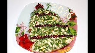 НОВОГОДНИЙ САЛАТ 2018 ЁЛОЧКА, салат на новый год, САЛАТ ЁЛОЧКА, рецепты на новый год 2018, новогодни