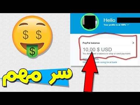 سر من أسرار ربح 100$ من البروكسيات و VPN