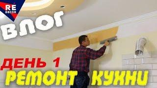 Ремонт КУХНИ  День 1.  ВЛОГ.