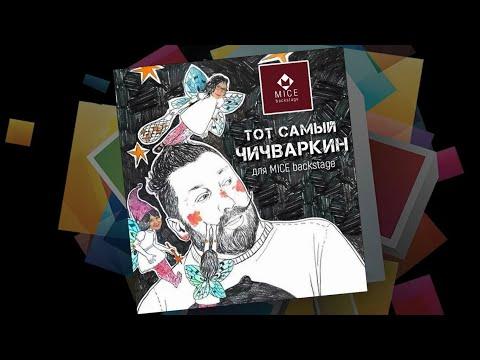 Интервью Евгения Чичваркина для MICE backstage