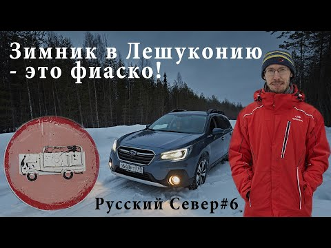 Зимник в Лешуконское - это фиаско. Дороги севера, которые нас не пустили. Пинега, Русский Север Ч.6.