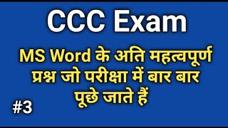 Computer Most Important Questions based on MS Word   ccc computer course in hindi