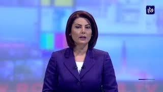 نشرة أخبار رؤيا بتاريخ 25-9-2017 | Roya News Broadcast