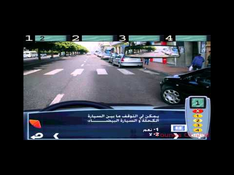 Telecharger logiciel code de la route maroc cours gratuit