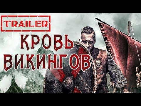 Кровь викингов HD 2019 (Боевик) / Viking blood HD | Трейлер на русском