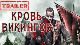 Кровь викингов HD (2019) / Viking blood HD (Боевик) Trailer