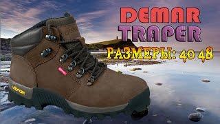 Мужские летние ботинки для охоты и рыбалки Demar Traper(Верх обуви: водонепроницаемая кожа - нубук, ткань Condura; подкладка - трикотаж; мембрана - OutDry; стелька - съемная,..., 2016-09-01T13:05:45.000Z)