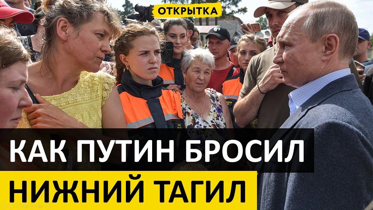 Как Путин бросил Нижний Тагил