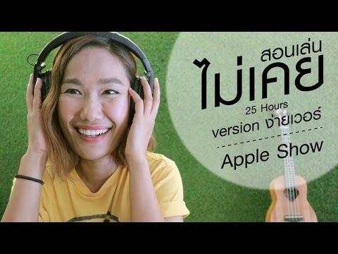 สอนเล่น : ไม่เคย (25hours) ฉบับง่ายเวอร์ by Apple Show
