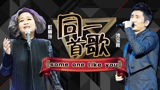 歌手2017之同一首歌:杜丽莎 沙宝亮《Someone Like You》 The Singer【我是歌手官方频道】