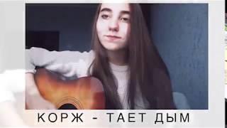 Макс Корж - Тает дым - beskemba4ka covers
