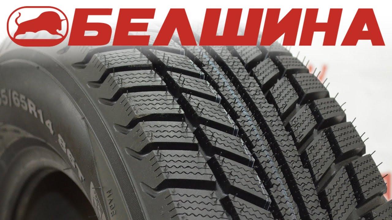 Купить шины. Предложения о продаже автомобильных шин. R13.