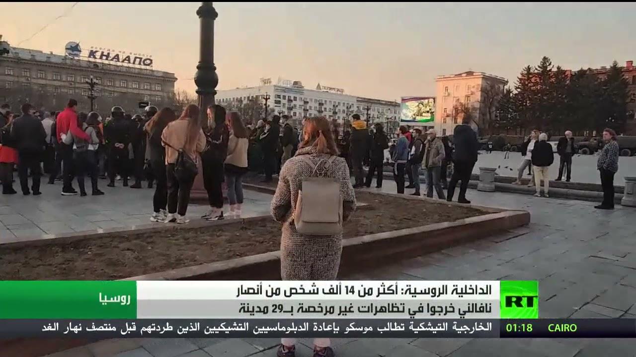 الداخلية الروسية: أكثر من 14 ألف شخص من أنصار نافالني خرجوا في تظاهرات غير مرخصة في مدن روسيا  - نشر قبل 51 دقيقة