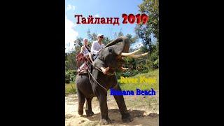 Тайланд 2019