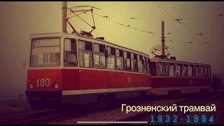 """Ушедшие в историю"". Грозненский трамвай   ""Gone down in history"". Tram in Grozny"