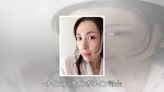 雛形あきこ、『めちゃイケ』来春終了を受け言及「こんなに続く番組に参...