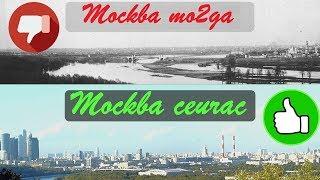 МОСКВА 2018: эволюция столицы России