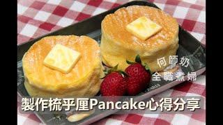 不加泡打粉【梳乎厘Pancake心得分享】#soufflepancake #小撇步 #分享製作小貼士 #用心製作 #歡迎分享 Japanese souffle pancake 日式舒芙蕾鬆餅的作法