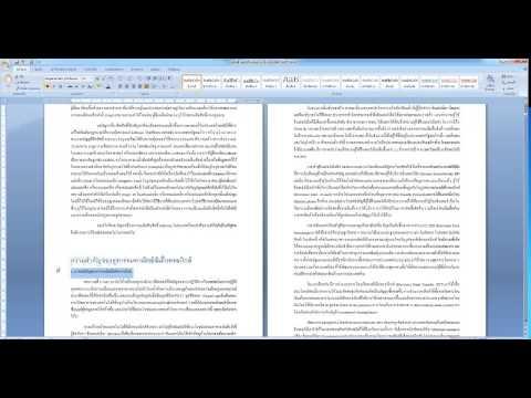 สอนสร้างสารบัญด้วย MS Word อย่างง่าย By อ.ดาว