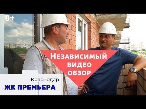 🔷 Квартиры в ЖК Премьера Краснодар ✓видео обзор 🔷 АСК - квартиры от застройщика