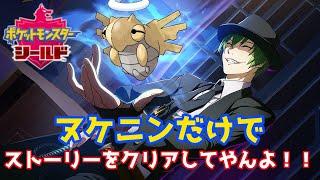 【ポケットモンスター ソードシールド】ヌケニンだけでストーリー! #01