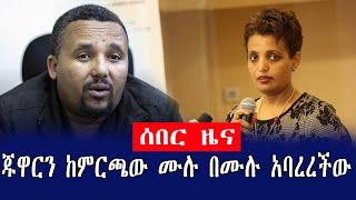 Ethiopia: Mereja Political turmoil|ሰበር ዜና ጁዋርን ከምርጫው ሙሉ በሙሉ አባረረችው