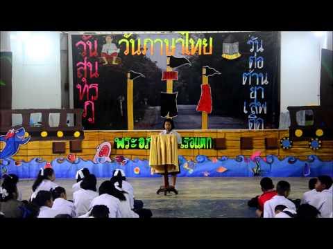 ชนะเลิศการเขียนเรียงความวันภาษาไทย