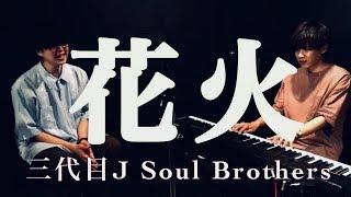 花火 三代目 J Soul Brothers 【歌詞付き】cover The Super Ball