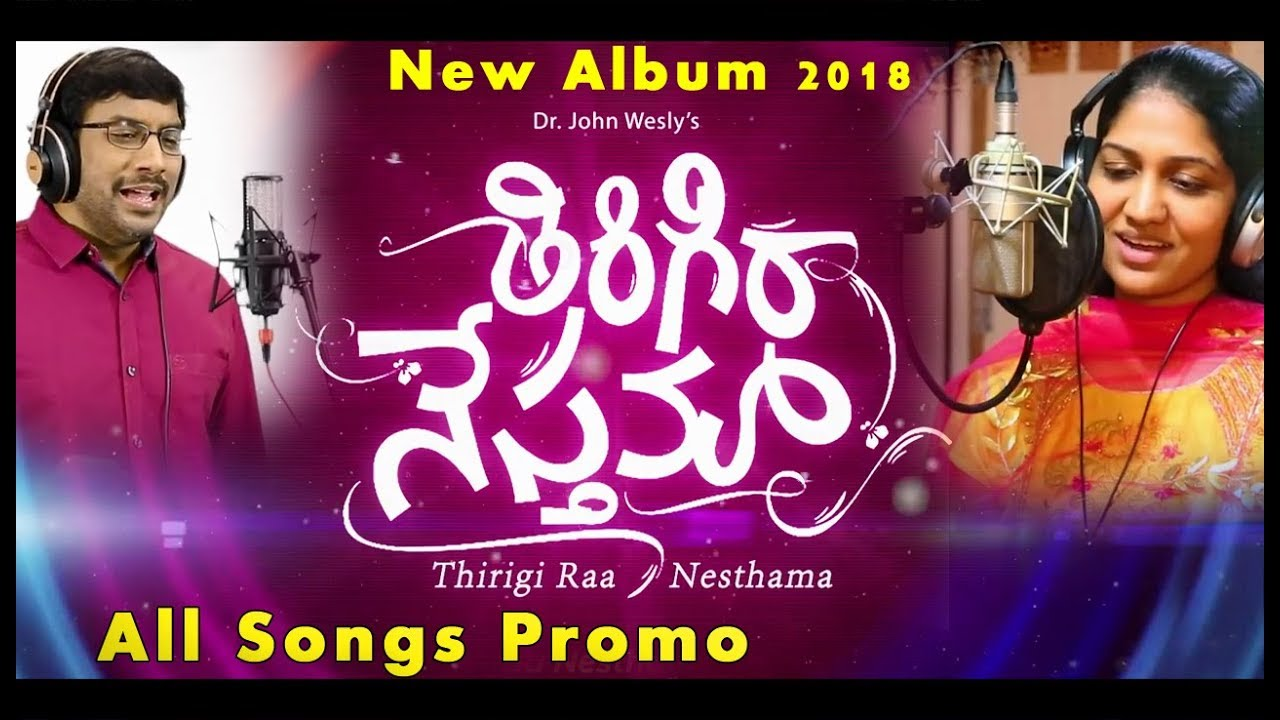 Thirigi raa Nesthama - Latest Telugu Christian Songs 2018 || All Songs Promos || Young Holy Team