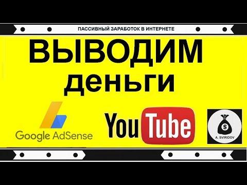 как вывести деньги с Adsense Youtube