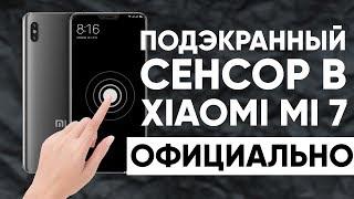 TouchID под экраном в Mi7 быть! (MADNEWS)