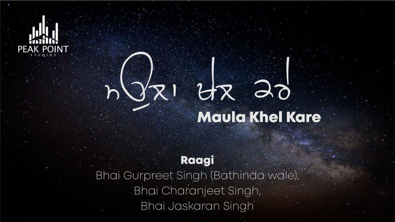 Maula Khel Kare - Bhai Gurpreet Singh (Bathinda wale), Bhai Charanjeet Singh, Bhai Jaskaran Singh