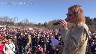 Кандидат.doc: Собчак на митинге у полигона «Ядрово» [14/04/2018]