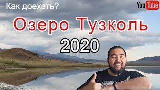 Озеро Тузколь, 2020 год (июль). Полный маршрут. Состояние дорог. Природа Казахстана. #alimbekulan