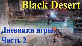 Black Desert Online - дневники игры 2. Цепочка Хиделя, первый пет, костюм Джад.