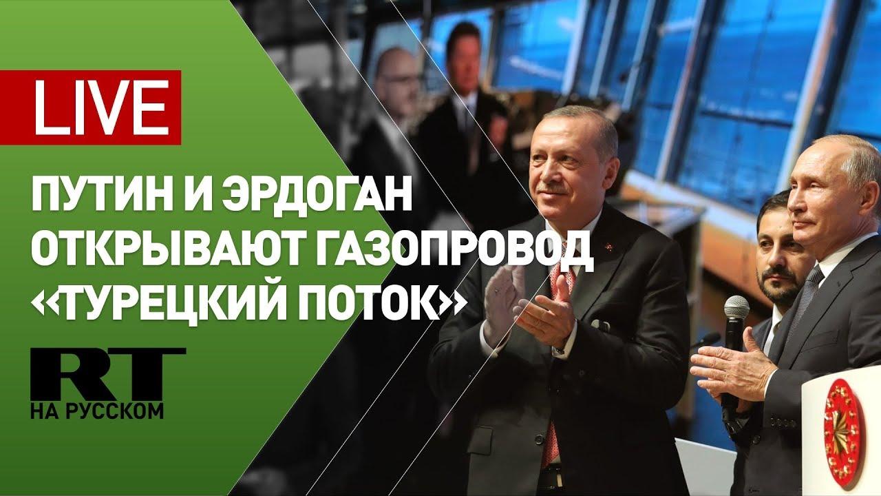 Путин и Эрдоган участвуют в церемонии открытия газопровода «Турецкий поток»