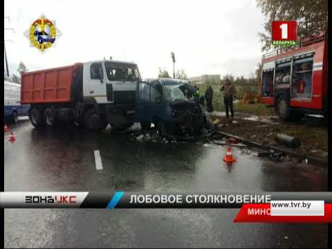 Лобовое столкновение на улице Бабушкина в Минске. Зона Х