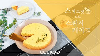[CUCKOO] 쿠쿠 멀티쿠커 '스피드팟' 스펀지케이크…
