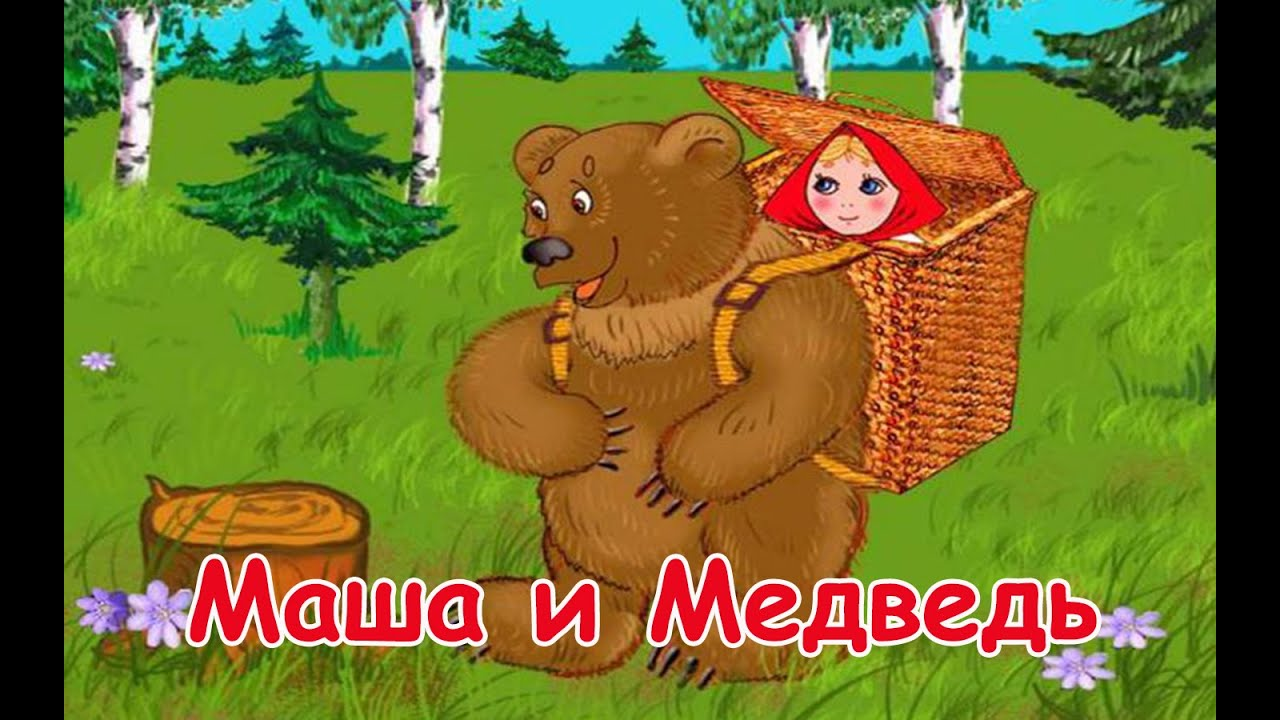 сказка с картинками маша и медведь читать