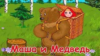 Мультфильм.Маша и Медведь-Русская народная сказка (детские мультфильмы)