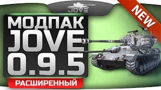 Расширенный Модпак Джова к патчу 0.9.5. Лучшие моды World Of Tanks.