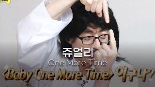 [1시간 연속재생] 쥬얼리 - One More Time | 연속듣기 가사포함 | 광고없는 노래모음
