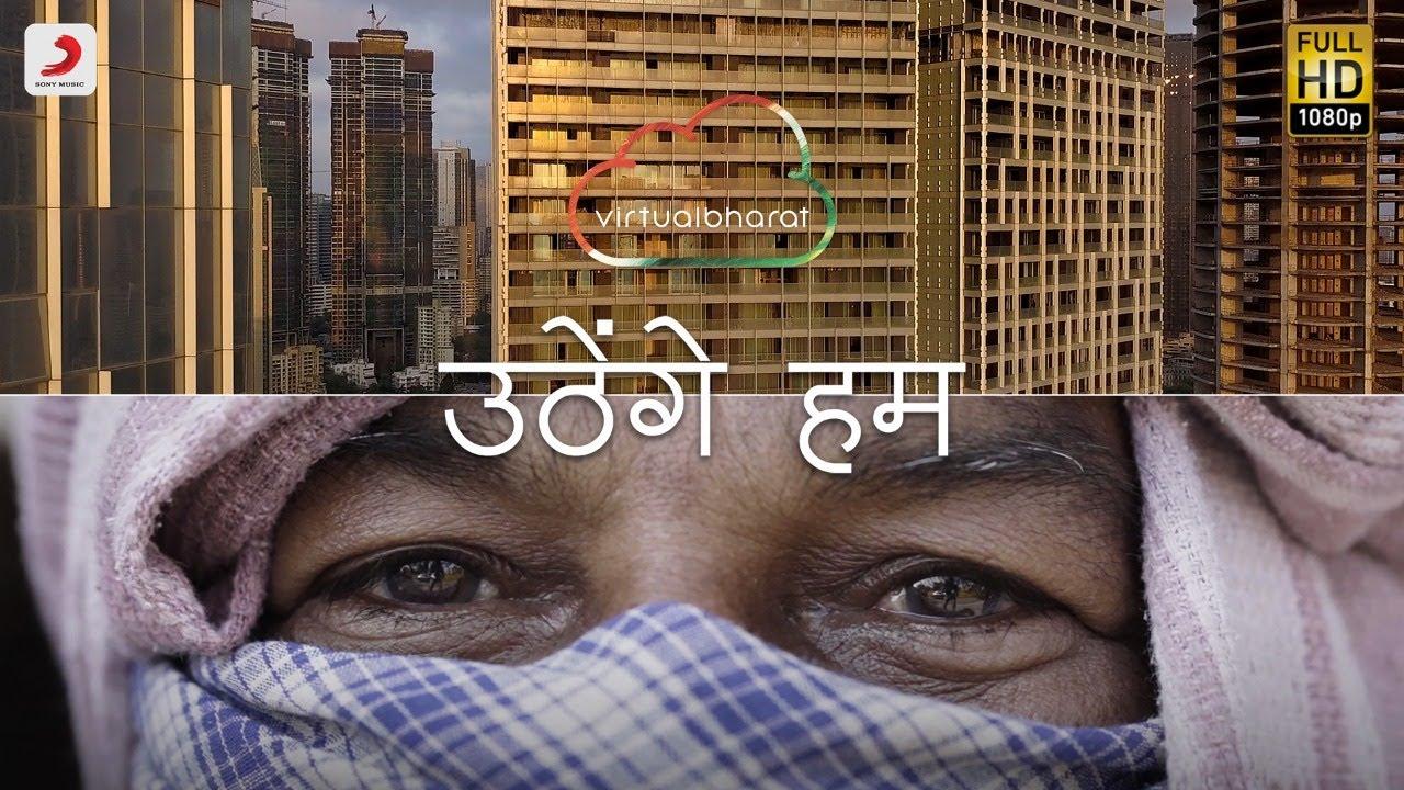 Uthenge Hum (उठेंगे हम) - Unlock 1.0 | We Will Rise | A film for India | Virtual Bharat | Bharatbala
