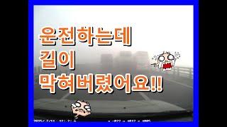 안개길 블랙박스 영상 (Car dash cam vide…