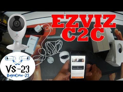 Wi Fi камера EZVIZ C2C обзор, настройка, подключение