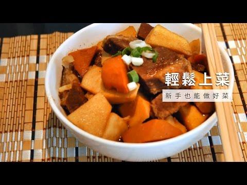 【電鍋】麻竹筍燉牛肉,一鍋搞定電鍋料理!