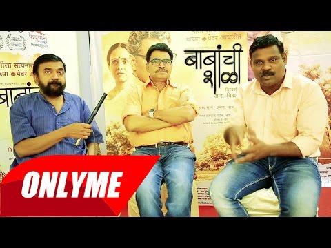 Babanchi Shala Marathi Movie : Sayali Shinde, Shashank Shende & Kamlesh Sawant Interview